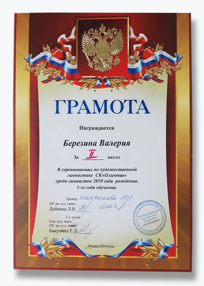 Печать дипломов в Москве заказть изготовление дипломов посмотреть еще Печать дипломов