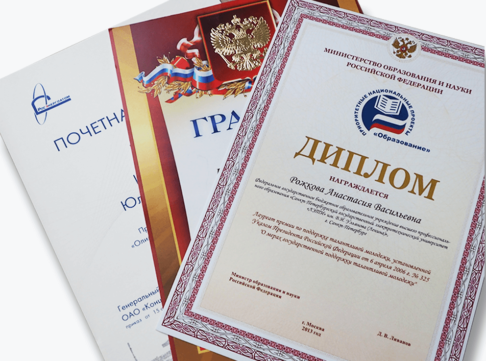 Печать дипломов в Москве заказть изготовление дипломов Печать дипломов